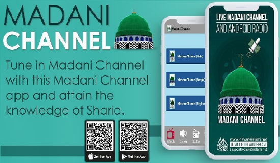 Madani Channel Mobile Application